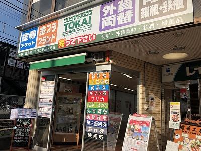 山科駅前店