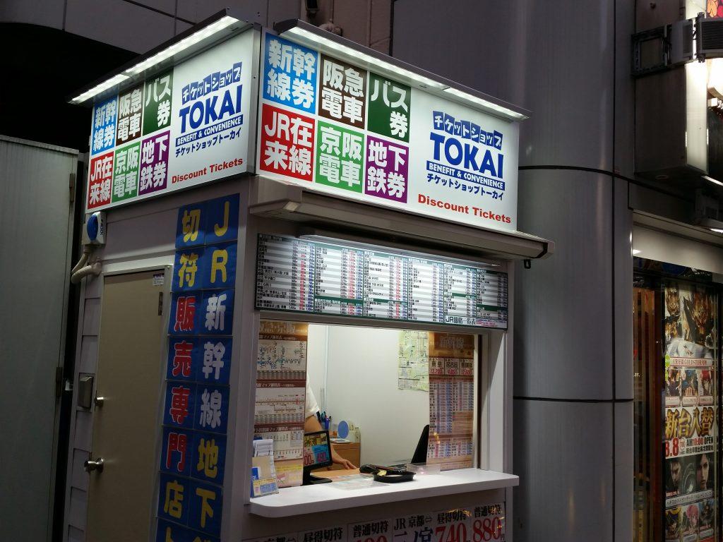 京都駅前烏丸通店(チケット販売専門店)