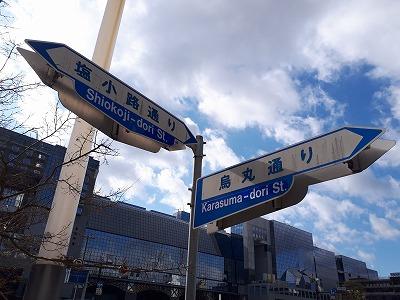 京都駅前烏丸通店(チケット販売専門店)塩小路烏丸を北に15歩!とっても近くて便利です♪