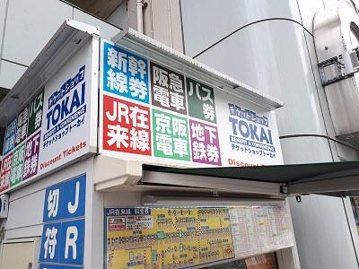 京都駅前烏丸通店(チケット販売専門店)朝10時から夜19時まで元気に営業しております♪