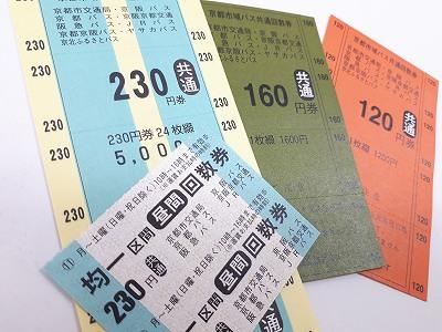 京都駅前烏丸通店(チケット販売専門店)売れ筋NO.1☆★☆★☆★京都市域バス共通回数券