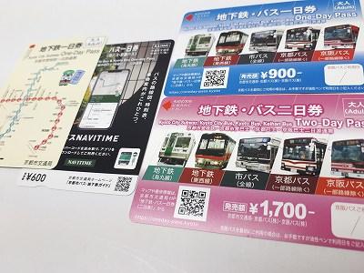 京都駅前烏丸通店(チケット販売専門店)京都観光におすすめの商品多数ご準備しております!