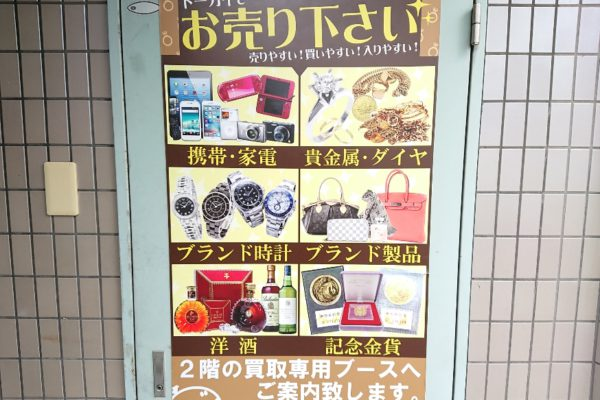 円町店ご不要なリユース商品はぜひトーカイにお持ち込み下さい。