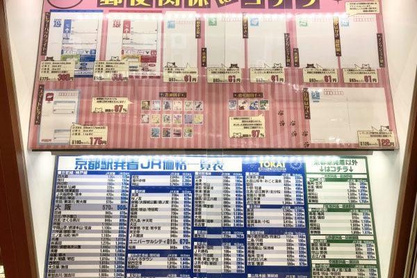 北大路ビブレ店(チケット専門店)『京都⇔大阪 500円』など京都駅発着のJR切符を各区間お得にご用意しております。片道でも往復でもご利用いただけます。また郵便はがきやレターパック、切手など郵便商品も1枚から販売しております。