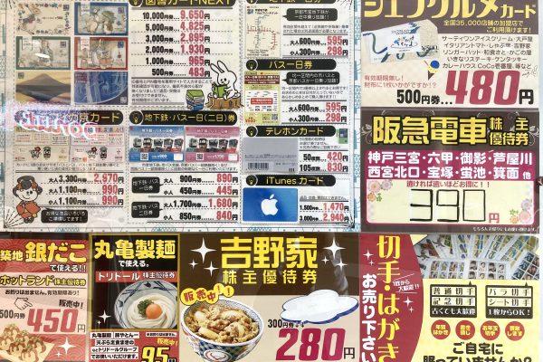 北大路ビブレ店(チケット専門店)図書カードNEXT、交通系プリペイドカード、飲食店で使えるお食事券等も多数ご用意しております。