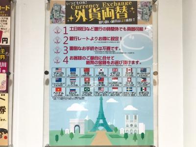 北大路ビブレ店(チケット専門店)世界21通貨の外貨両替をおこなっております!ご旅行前にぜひご利用ください。