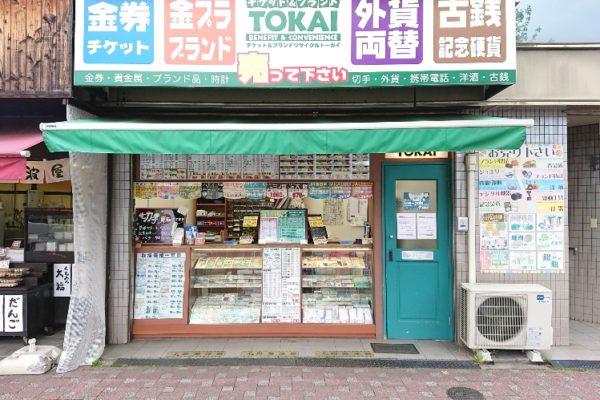 円町店円町交差点北東角。左右に丹波屋さん、すき家さんがございます。