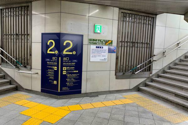 四条大宮店2番B出口(嵐電)方面階段を上がってください。