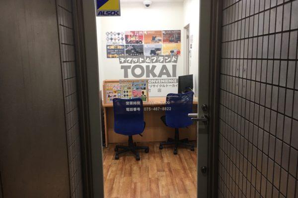 円町店2階の買取専門ブースへご案内いたします。店頭のスタッフにお声がけ下さい!