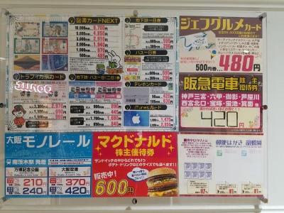 北大路ビブレ店(チケット専門店)お食事券、図書カード、交通機関系のプリカも充実しています!