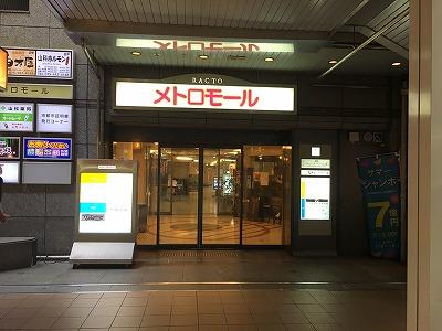 ラクト山科店メトロモールに入り、まっすぐお進みください。