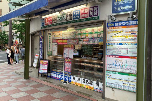 三条河原町店曲がるとすぐTOKAIの店舗が見えます。