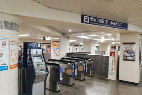 四条河原町店阪急京都河原町駅中央改札口を出ます。