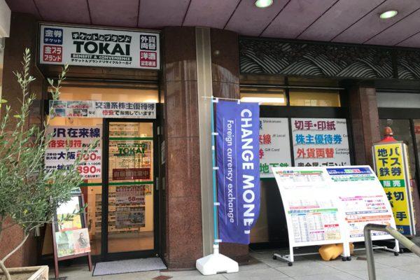 アバンティ店【外観】販売・買取大歓迎です!外貨両替も行っております。