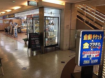 ラクト山科店すぐに当店がございます。
