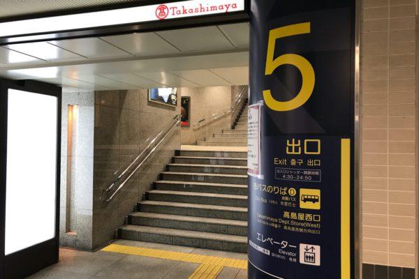 四条河原町店改札を出て目の前に【髙島屋】さんの入り口と出口⑤がありますので階段で地上へ上がって下さい。