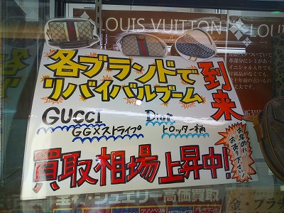ラクト山科店只今、昔購入したグッチ、ディオール、セリーヌのバッグ高価買取中です!この機会にぜひお持ち込みください!