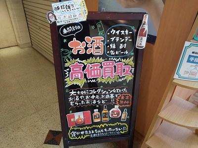 ラクト山科店お酒のお買取りしております!お家で眠っているウイスキー・ブランデー・焼酎・缶ビールなど〜査定は無料です(⌒∇⌒)