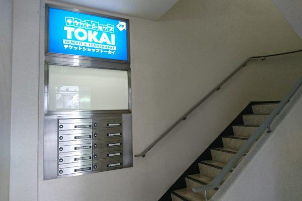京都タワー前店もしくは横の階段でお上がり下さい。