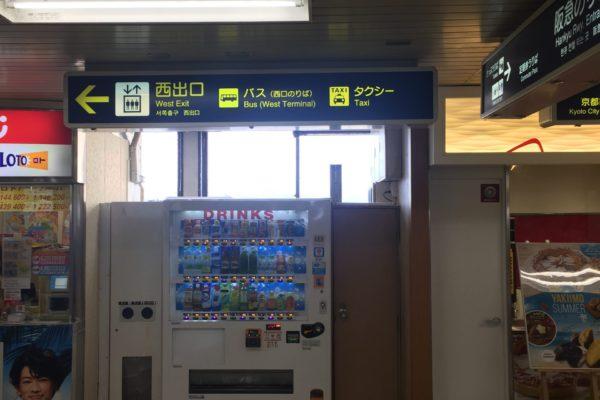 桂駅前店西出口の矢印に沿ってお進みください。