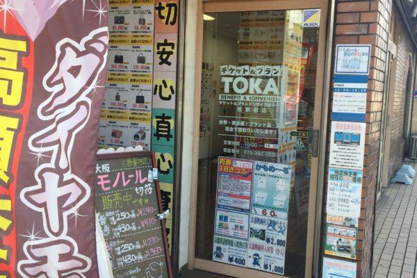 桂駅前店トーカイ桂駅前店の入り口がございます。
