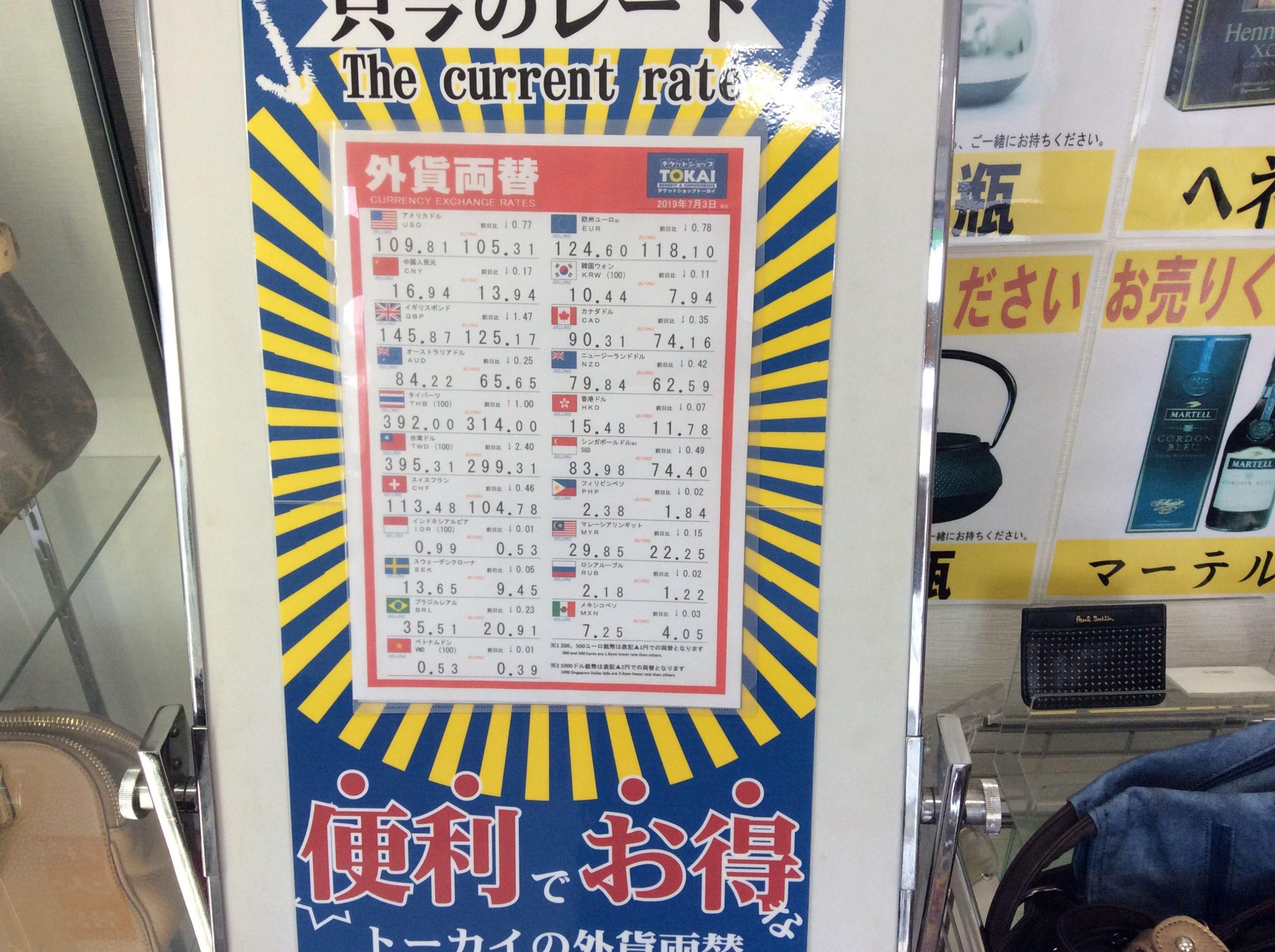 桂駅前店外貨両替も行っています。 ご来店心よりお待ちしております。