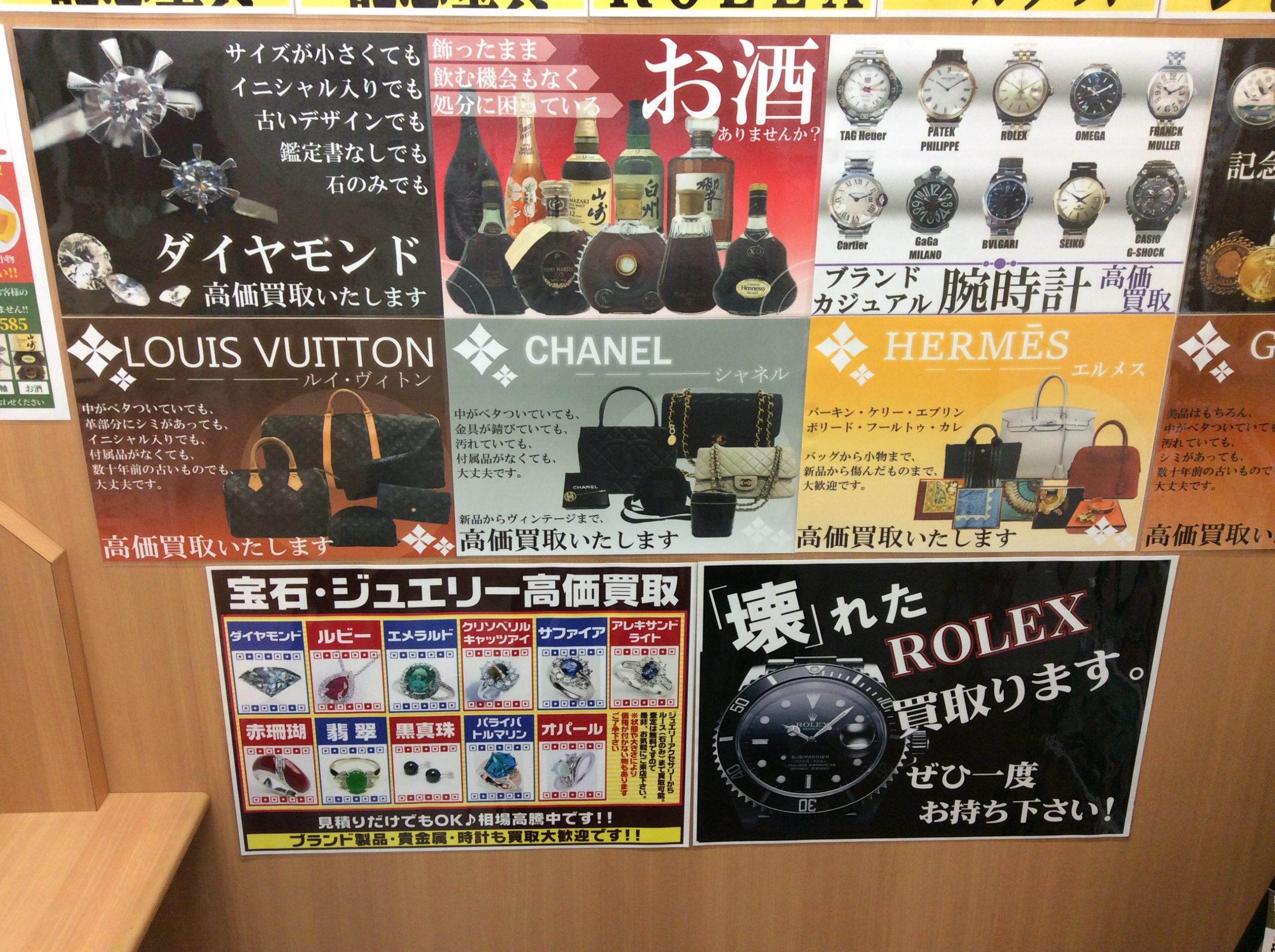 桂駅前店貴金属・ブランド品・時計などお買い取りしています。お気軽にご利用ください。