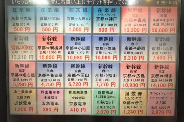 アバンティ店【自動販売機商品リスト】2020年11月17日現在の商品リストおよび販売価格です。期間限定価格としまして、「京都⇔東京(指定)」がお安くなっております!「京都⇔東京(指定)」は自由席定価よりもお安く、「京都⇔新横浜(指定)」は自由席定価と同額となっているため、こちらのチケットで自由席にご乗車いただいても大丈夫です♪そのため、「京都⇔東京(自由)」は現在、販売休止中となっております。