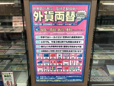 三条河原町店(チケット専門店)外貨両替を行っております!レートはお気軽にお問い合わせください。