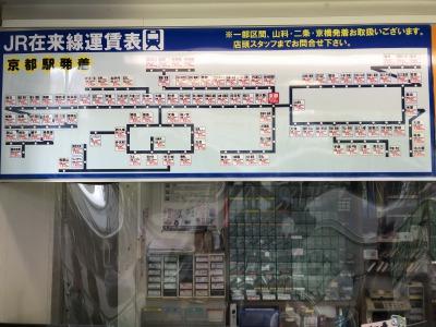 三条河原町店(チケット専門店)JRなど各種鉄道の切符もご用意しております!感染防止のビニールカーテンも設置させていただいています。