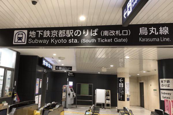 アバンティ店地下鉄京都駅南口改札を抜け、すぐに右へ曲がります。