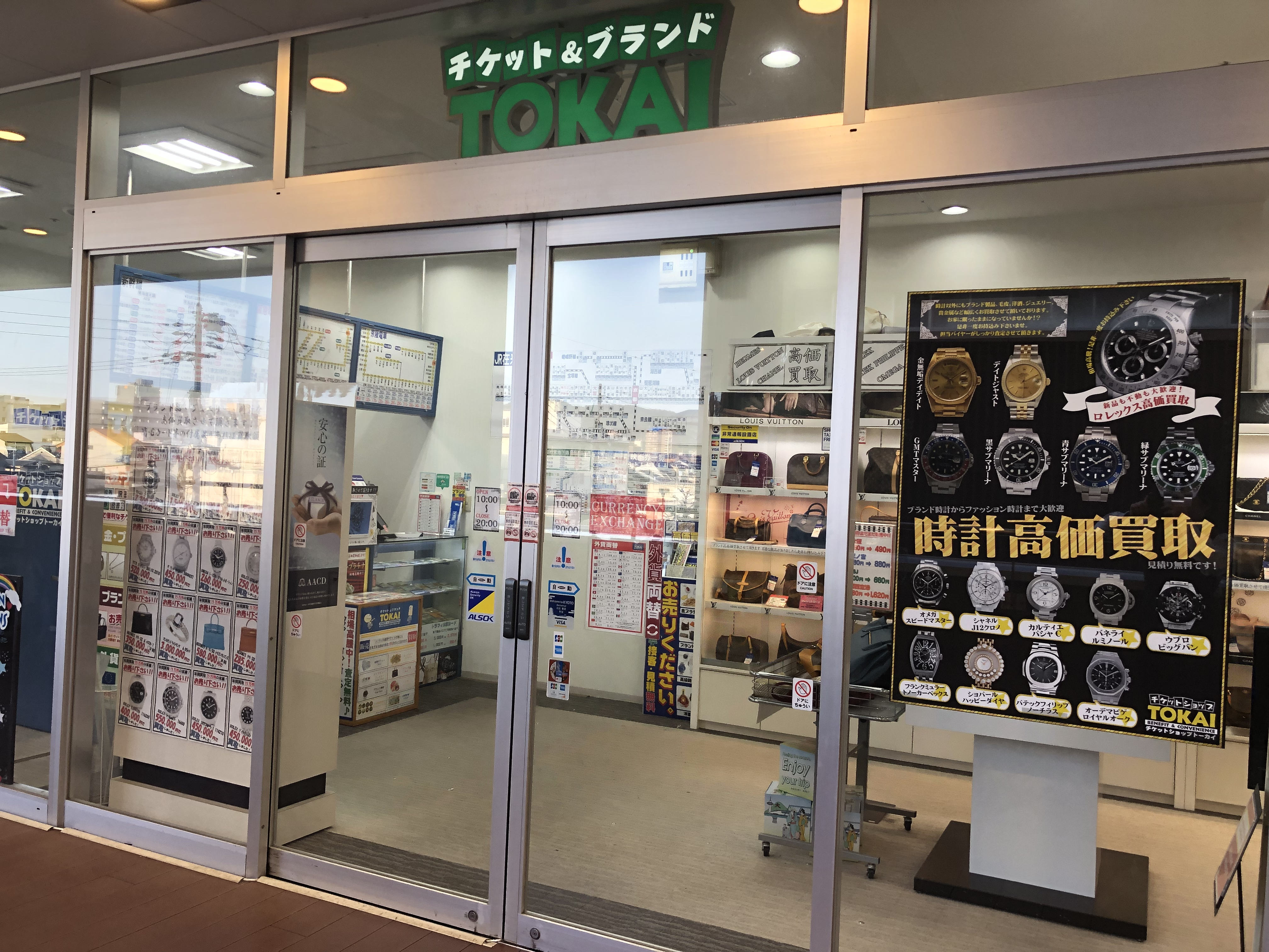 イオンモールKYOTO店