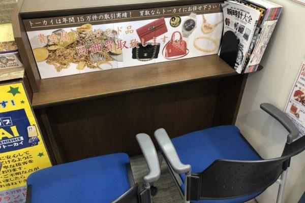 イオンモールKYOTO店査定室完備で専属バイヤーがしっかりと1点1点査定させて頂きます。
