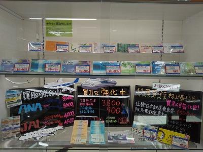 京都駅前店不要なリユース商品お売りください!株主券・ギフト券もお買取りしております。