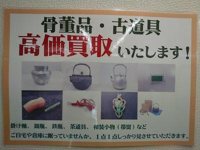京都駅前店骨董品・古道具ご自宅や倉庫に眠っていませんか。ぜひお売り下さい!