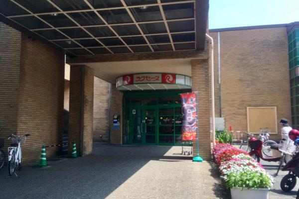 ラクセーヌ店こちらの入口からラクセーヌ館内にお入りください。