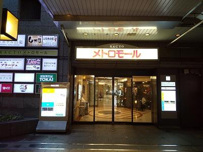 買取専門店TOKAI ラクト山科店メトロモールに入り、まっすぐお進みください。