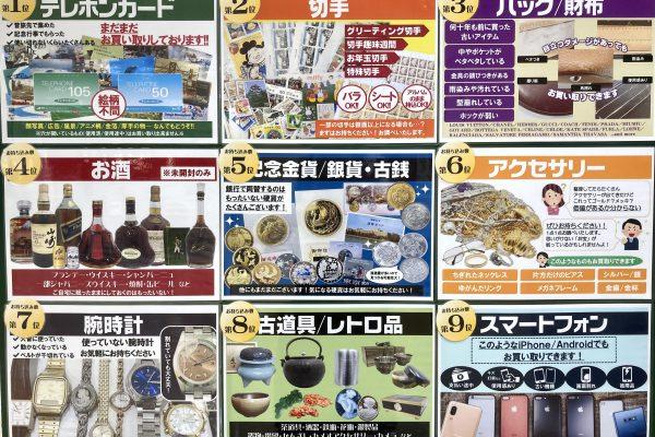 買取専門店TOKAI 北大路ビブレ店その他にも様々な商材をお買い取りしております。中でも当店でお持ち込みの多い商品をピックアップしてみました。お客様のご利用ご来店心よりお待ちしております。