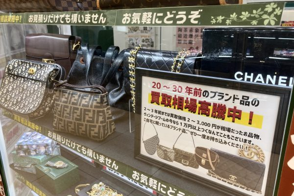 買取専門店TOKAI 北大路ビブレ店眠ったままになっているブランドバッグはございませんか?昨今のヴィンテージブームの影響で、古いブランドバッグが思わぬ高価買取に繋がるかも?ぜひ一度お持ち下さい。