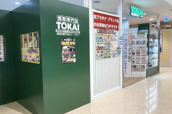 買取専門店TOKAI 北大路ビブレ店北大路ビブレ2階、緑色の外観が目印です!「こんなのも買取出来る?」などお問い合わせのみでも大歓迎です。ビブレ館内でのお買い物ついでにお気軽にご利用下さい。