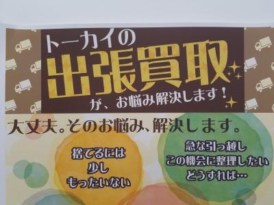 買取専門店TOKAI 北大路ビブレ店出張買取のご相談もお受付しております。お気軽にお問い合わせください。