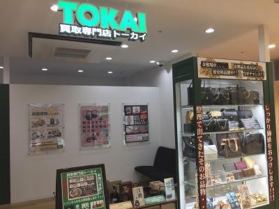 買取専門店TOKAI 北大路ビブレ店お買い物のついでにどうぞ。 買取りのお問い合わせだけでも大歓迎です!お気軽にご相談ください。