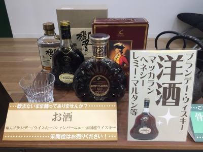 買取専門店TOKAI 北大路ビブレ店飲まなくなったウィスキー、ブランデーのお持ち込みが増えています。ご自宅に眠っているウィスキー、ブランデーなどございませんか?