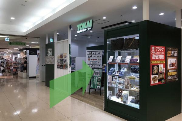 買取専門店TOKAI 北大路ビブレ店すぐに買取専門店TOKAIの店舗が見えます。