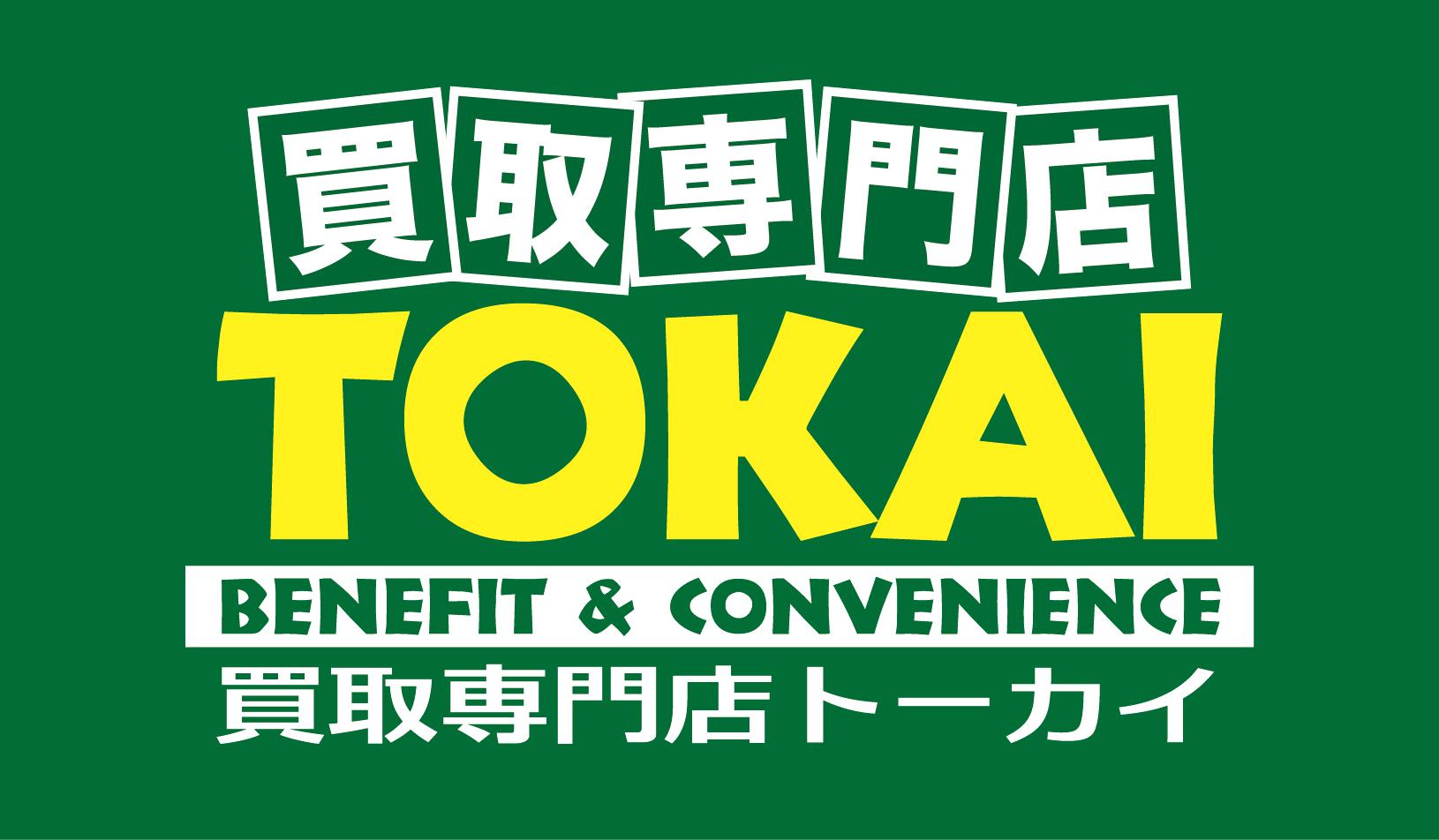 買取専門TOKAI 北大路ビブレ店