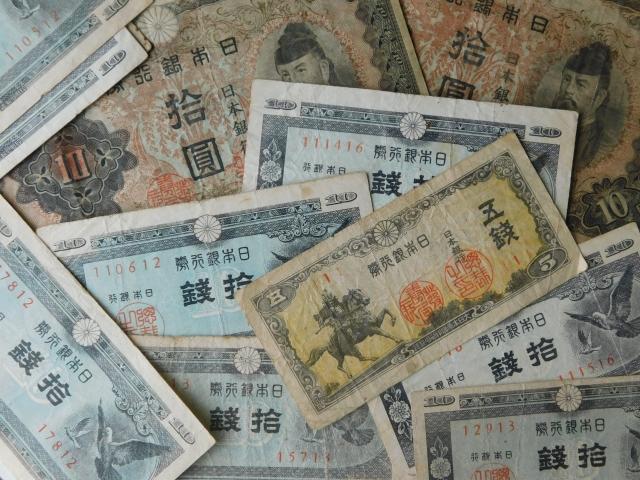 記念硬貨古紙幣