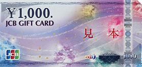 金券・チケットJCBギフトカード 10万円分