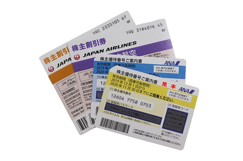 金券・チケット航空系株主優待券