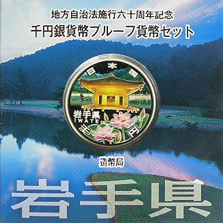 記念硬貨地方自治法施行60周年記念1,000円銀貨(岩手県・平成24年銘)