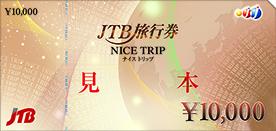 金券・チケットJTB旅行券 1万円券